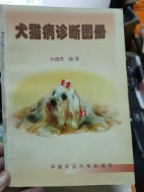 《犬猫病诊断图册》