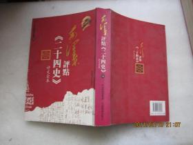 毛泽东评点《二十四史》评文全本