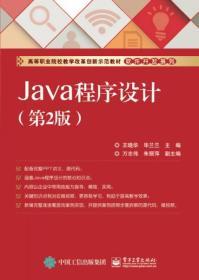 Java程序設計(第2版)9787121289125