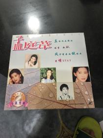 孟庭苇 全新专辑LD大碟唱片