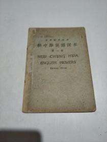 小学校高级用 新中华英语课本 第一册(民国)