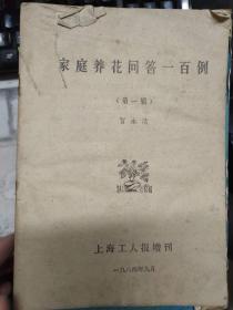 《家庭养花问答一百例(第一辑)上海工人增刊》