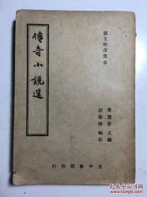 传奇小说选 正中书局