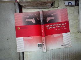 毛泽东思想和中国特色社会主义理论体系概论课导学 本科版.、