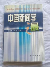 中国新闻学之最