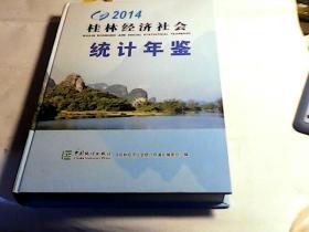 桂林经济社会统计年鉴2014