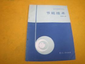 节能技术(高等学校教学参考书  李宗纲)