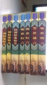 时代文艺---三言二拍 冯梦龙《喻世明言》《警世通言》《醒世恒言》(上下 全二册)凌濛初《初刻拍案惊奇》《二刻拍案惊奇》(上下 全二册)32开硬精装 正版新书 全五种七册