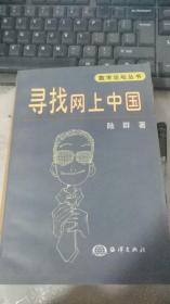 寻找网上中国