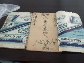清史演义,四卷,全100回,封面民国金斧烟标(绘图永庆升平后传)