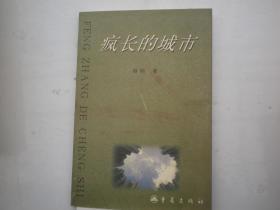签名:杨明《 疯长的城市 》