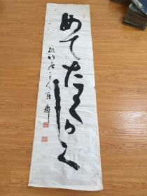 民国日本纸本日文书法条幅,【鹤斋纯】(石鹤仙史)书