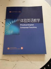 体验英语教学  书内有少许铅笔画线