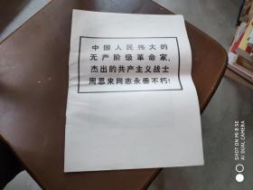 中国人民伟大的无产阶级革命家,杰出的共产主义战士周恩来同志永垂不朽