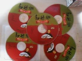 相声光盘  郭德纲剧场压轴大作实录(一)(二)(三)(三套共15碟DVD。在一个包装盒中。慎重下单)