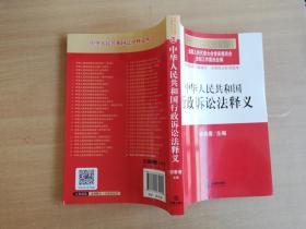 中华人民共和国行政诉讼法释义【实物拍图 品相自鉴】