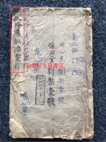 同一法師(高僧)舊藏(2)丨清代寫繪珍本《先天降魔驅治靈符》