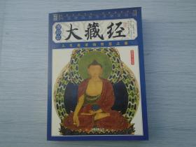 品读国学经典 家藏四库丛书 精华本 大藏经 人生追求的智慧之旅