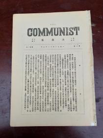 共产党第一号,珍稀红色文献,民国旧书,民国期刊,共产党旧刊,博物馆资料