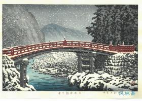 川濑巴水 日光神桥之雪 原雕版后摺木版画 日本昭和浮世绘代表