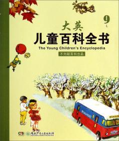 大英兒童百科全書9L