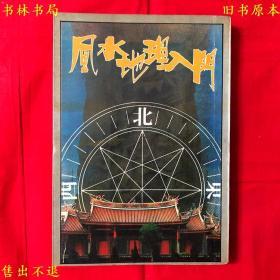 《风水地理入门》一册全,阮茂森编著,繁体排印本,正版实拍,品相很好!