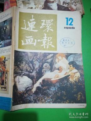 《连环画报》1986年第3、4、5、6、7、8、9、10、12期,1—12期缺1、2、11期 (共9本)