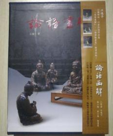 论语画解 二集+论语动画篇之孔子与弟子的故事 盒装三册