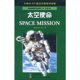 太空使命——DK英汉对照百科读物·初级A·600词汇量