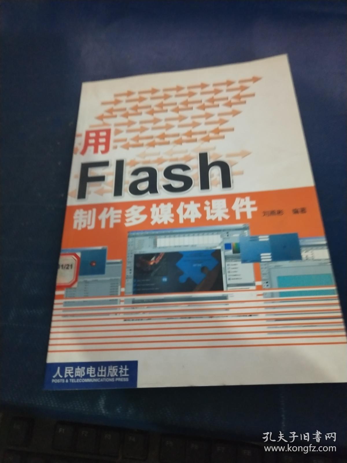 用Flashv课件多媒体课件悯农备课及过程图片