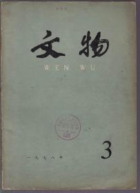 文物 1978年第3期