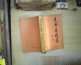 毛泽东选集 第二卷/*/*'