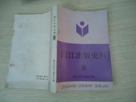浙江出版史料(8)