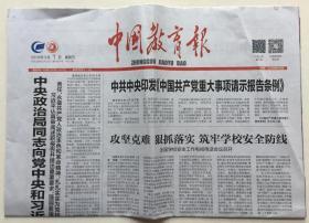 中国教育报 2019年 3月1日 星期五 第10651期 今日8版 邮发代号:81-10