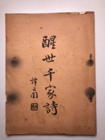 1965年 李圆净居士编《醒世千家诗》一册 HXTX113151
