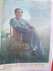 毛主席文革画
