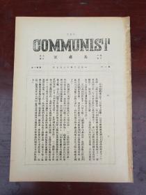共产党第二号,珍稀红色文献,民国旧书,民国期刊,共产党旧刊,博物馆资料