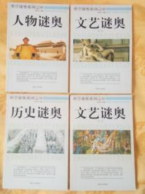 科学谜奥系列之------ 历史谜奥·   文艺谜奥   · 文艺谜奥· 人物谜奥      (4本合售)