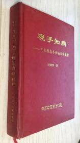 观手知病 : 气色形态手诊法自修教程 刘剑锋 正版精装一版一印