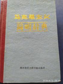 马克思主义简明辞典