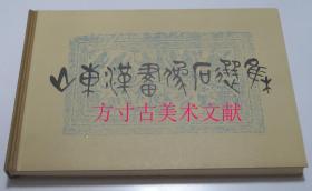 山东汉画像石选集  横8开精装本 版图585幅 印数1900册 1982年一版一印