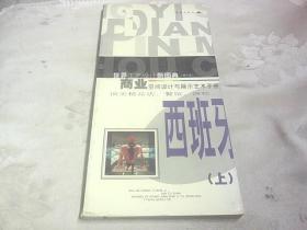 世界工艺设计新图典(第十册):商业空间设计与展示艺术手册:西班牙(上)