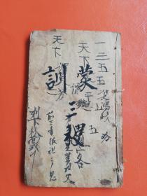 民国石印本     鹅幻汇编(卷8卷9卷10卷11)