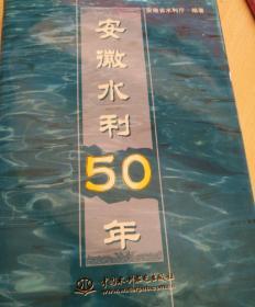 安徽水利50年 【16开 精装本 一版一印 无光盘】