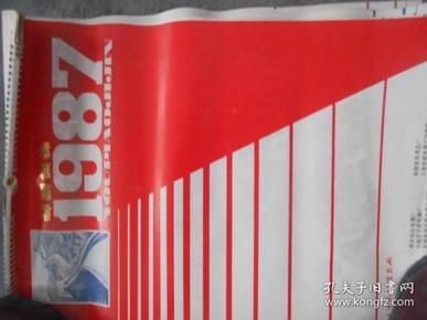 八十年代老挂历:1987年挂历?邮票集锦?连封面13张全