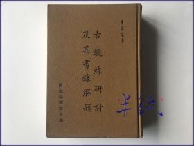 陈槃 古谶纬研讨及其书录解题 1991年初版精装