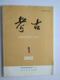 考古  2002年第1期