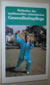 德语原版书 Methoden der traditionellen chinesischen Gesundheitspflege Taschenbuch – von Qingnan Zeng (Autor)
