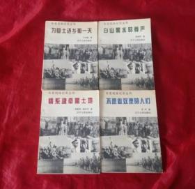 东北抗战纪实丛书【全四册】:《白山黑水的尊严》 《为复土还乡那一天》《不愿做奴隶的人们》 《情系魂牵黑土地 》【正版书】