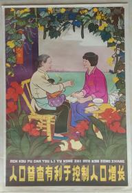 中国经典年画宣传画大展示---宣传画系列---《人口普查有利于控制人口增长》--对开---虒人荣誉珍藏